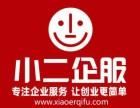 南昌公司注册 商标注册 审批 全南昌专业办照一条龙