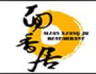面香居中式快餐加盟