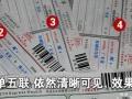九成新智能打印机不偏不斜不卡纸发票快递单销售单