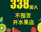 辰颐物语水果代理赚钱吗?辰颐物语水果好吃