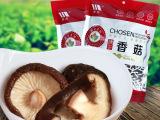 【臻农】香菇 干货 100g 特级土特产精装香菇 剪脚食用菌 蘑
