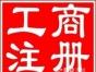 黄山路企业年检注册公司零申报处理一般纳税人申请找