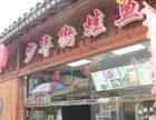 少华街蛙鱼,历史悠久,徐州地方名吃