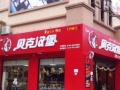 福州西式汉堡店加盟,线上线下2合1,0库存!