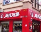 福州西式汉堡店加盟,线上线下2合1,0库存