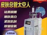 欧美帝太空人注氧高氧细胞全能活肤清洁高氧仪