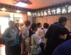 哈市原南岗区瑞霞正宗老砂锅居加盟 特色小吃