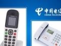 沈阳铁通无线座机,电信无线座机专业实名办理