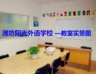 潍坊德语培训班