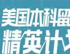 南京日本本科留学费用,日本留学申请