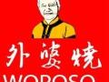 快餐加盟店排行榜 绍兴外婆烧加盟怎么样?