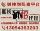 潜江知名配资公司面向全国招代理商-加盟商-瀚博扬财神到网