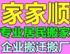 凤岗搬家公司 塘厦搬家公司 黄江搬家公司 低价搬家搬厂