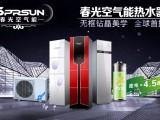 什么是空气能热泵 沧州春光空气能热泵热水器