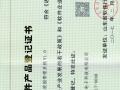 商标/专利/版权/iso9000/ce/双软