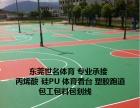 篮球场地坪材料批发商价格,网球场专用油漆1.5MM厚丙烯酸面