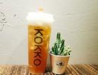KOKKO奶茶加盟门槛低 利润高