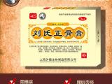 刘氏正骨膏(黑)