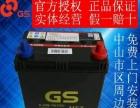 中山汽车蓄电池批发上门搭火免费上门换电池