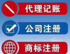 安诚财务王明会计专业办营业执照代帐报税上门取票