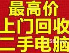 武昌徐家棚,汪家墩,徐东地区上门回收电脑