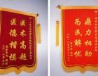 松江锦旗条幅厂牌制作 铜牌制作