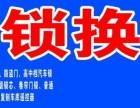 衢州安装密码锁电话丨衢州安装密码锁10分钟上门丨