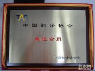 翻译资质盖章-证件类文件-文特翻译