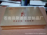 【厂家生产】天地盖礼品盒 化妆品盒包装 盒子 物美价廉 品质保证