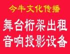 郑州舞台音响桁架投影机租赁就找今牛文化传播
