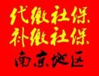 南京地区代缴社保公积金