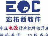 供应充电器生产企业ERP  不限站点