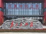武漢明石景觀石基地,現貨景觀石500塊