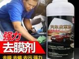 好威汽车内饰清洁剂 汽车内饰强力清洁剂(去膜)清洗彻底无残留