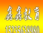 鑫鑫教育培训保育员、育婴师、二手车评估师、电焊工、特殊工种等