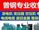 大量收售二手发电机、变压器、电机、鞋机、钢材等设备