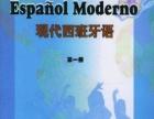 欧瑞寒假西班牙语课程 专业留学师资 精品VIP小班