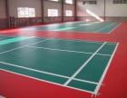 临泉承接PU篮球场施工 PVC运动地面 环氧地坪施工