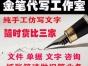 全国承接全国签字业务,服务模仿系列产品