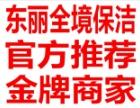 东丽区保洁公司信赖天津五艾保洁公司诚信服务