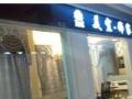 爱之帘纺织加盟 窗帘布艺 投资金额 50万元以上