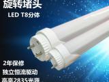 LED旋转堵头T8灯管恒流足瓦可调角度1