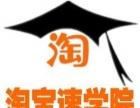 河北培训淘宝开店装修优化技术
