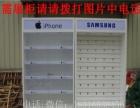 三星配件柜手机展示手机体验台靠墙边铁质