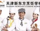 天津新东方烹饪学校成就你的未来