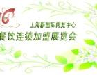 2016上海餐饮连锁加盟展(图)