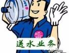 大沙田送水,专业桶装水饮水机批发配送