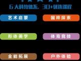 苏州平江实验幼儿园附近有适合两岁小朋友上托班的机构吗