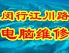 上海闵行江川路电脑上门diy装机硬盘U盘数据恢复维修网络布线