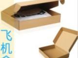代理服装 纸盒包装 包装纸皮盒(寄出后不能退款)